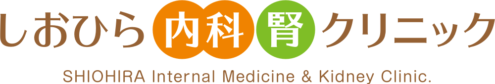 しおひら内科・腎クリニック SHIOHIRA Internal Medicine & Kidney Clinic